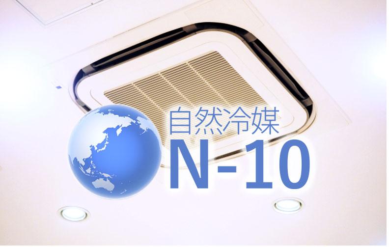 自然冷媒 N-10