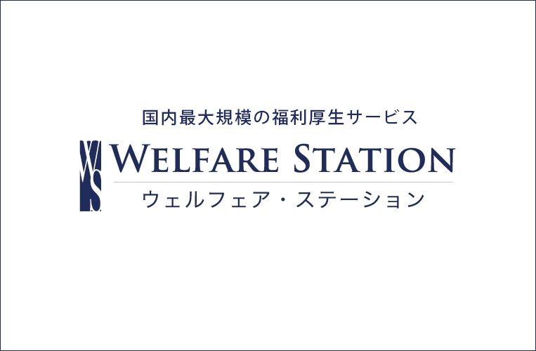 Welfare Station
